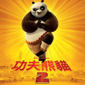 功夫熊猫2/动画/动作/冒险(奥斯卡奖-最佳动画长片)