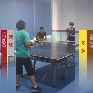 阿珠V多多(第14届新洲乒乓球群友交流赛)
