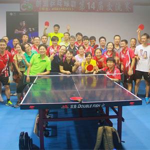祝贺第14届新洲乒乓球群友交流赛圆满成功!