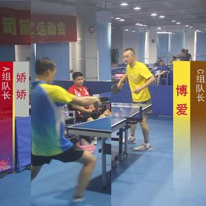 娇娇V博爱(第14届新洲乒乓球群友交流赛)