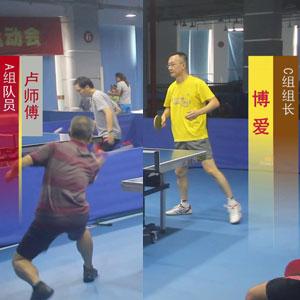 卢师傅V博爱(第14届新洲乒乓球群友交流赛)
