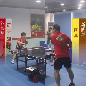 群主:深海V阿兵(第14届新洲乒乓球群友交流赛)