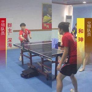 群主:深海V和珅(第14届新洲乒乓球群友交流赛)