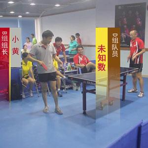 小黄V未知数(第14届新洲乒乓球群友交流赛)