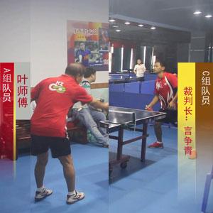 叶师傅V裁判长:言争青(第14届新洲乒乓球群友交流赛)