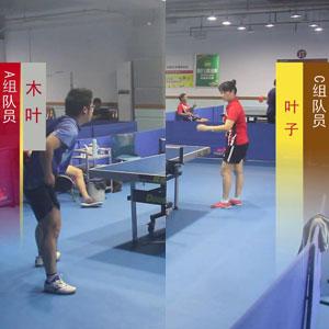 叶子V木叶(第14届新洲乒乓球群友交流赛)