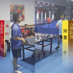 木叶V宋景(第14届新洲乒乓球群友交流赛)