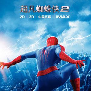 超凡蜘蛛侠(2)/动作/冒险/奇幻 (最佳科幻/奇幻电影)